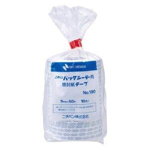 ニチバン/バッグシーラー用開封紙テープ 10個入り BS-3200専用(BS180)防湿・防水に優れ、野菜・青果類・冷凍食品・食肉加工品などのシーリングにおすすめ NICHIBAN