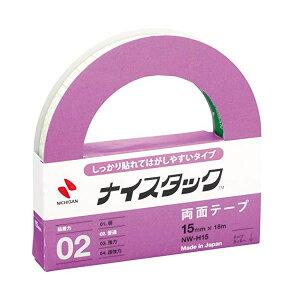 【大巻】ニチバン/ナイスタック しっかり貼れてはがせるタイプ(NW-H15) 両面テープ 15mm幅 長さ18m ガラスやスチール家具にテープが残りにくい! NICHIBAN
