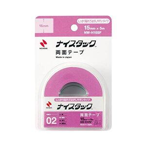 【小巻】ニチバン/ナイスタック しっかり貼れてはがせるタイプ(NW-H15SF) 両面テープ 15mm幅 長さ5m ガラスやスチール家具にテープが残りにくい! NICHIBAN