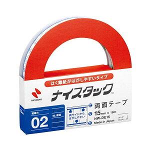ニチバン/ナイスタック(NW-DE15) はくり紙がはがしやすいタイプ 15mm幅×18m 大巻 はくり紙のはがしづらさを改善! NICHIBAN