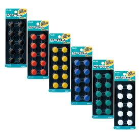 【15mm・10個入】プラス/カラーマグネット 10個入 磁石 15mm (CP-015M・80-6) 全6色 PLUS オフィスや学校の掲示、ご家庭のメモ止めなどに PLUS