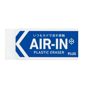 プラス/プラスチック消しゴム・エアイン(ER-100AI・36-561)レギュラータイプ 19g いつもカドで消す感覚のエアイン消しゴム