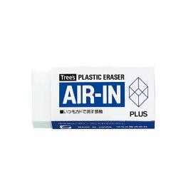 プラス/プラスチック消しゴム・エアイン(ER-200AI・36-400)レギュラータイプ 43g いつもカドで消す感覚のエアイン消しゴム