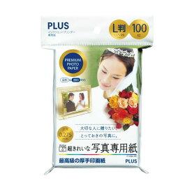 【L判】プラス/インクジェットプリンター専用紙・超きれいな写真専用紙(IT-100L-PP・46-091) 100枚入り 最高級の厚手印画紙。 PLUS