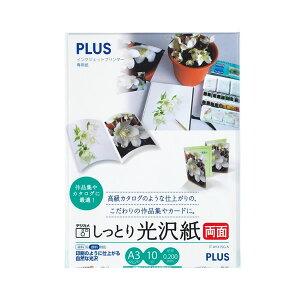 【A3サイズ】プラス/しっとり光沢紙・両面(IT-W141SG-N・46-047) 10枚入り 質感にこだわった作品集やカード・招待状などに。