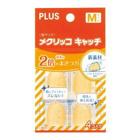 【Mサイズ】プラス/メクリッコ キャッチ 指サック M オレンジ 4個入 (KM-302CA・35-882) PLUS 新素材で摩擦力アップ!!
