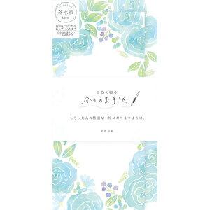 古川紙工/今日のお手紙 ブルーローズ 花柄 (LI295-300) 和紙 一筆箋 美濃和紙を使用