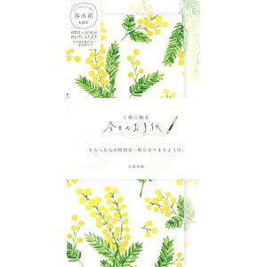 古川紙工/今日のお手紙 ミモザ 花柄 (LI297-300) 和紙 一筆箋 美濃和紙を使用