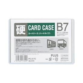 【B7】プラス/カードケース・ハードタイプ(PC-217C・34-474) 白色フレーム付き PPC用紙5枚程度収容可