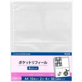 【A4-S・10枚】プラス/4ポケット A4リフィル 片面ポケット ハガキ (RE-144RW-10P・87-444) 10枚入り PLUS