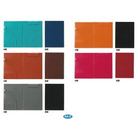 【全5色・A4-E型】セキセイ/ベルポスト クリップファイル(BP-5724)二つ折り・クリップマグネットタイプ 絶妙な色合いのツートンカラーがおしゃれな、高級感のあるクリップボード