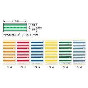 【全6色】セキセイ/個別フォルダー用ラベル 10シート入 (CL) 検索、分類に便利なフォルダー用タイトルシール sedia