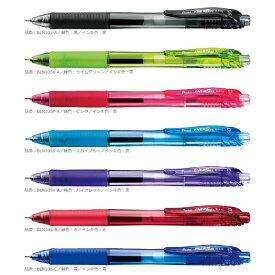 ボール径0.5mm ぺんてる/水性ボールペン<エナージェル・エックス> ENERGEL X ノック式 (BLN105) スッと書けてサッと乾くゲルインキボールペン! Pentel