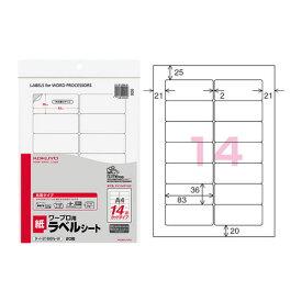 【A4サイズ】コクヨ/ワープロ用・紙ラベル(タイ-2166N-W) 14面 20枚 共用タイプ RICOHマイリポートシリーズ・日立Word Pal&With meシリーズ KOKUYO