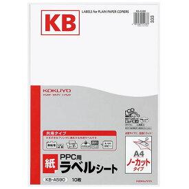 【A4サイズ】コクヨ/PPC用・紙ラベル(KB-A590N) ノーカット 10枚 共用タイプ さまざまなプリンタに適応する共用ラベルです 静電複写機用/KOKUYO