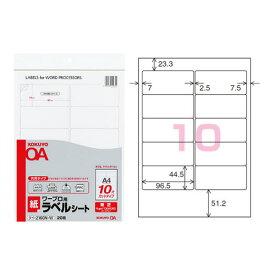 【A4サイズ】コクヨ/ワープロ用・紙ラベル(タイ-2160N-W) 10面 20枚 共用タイプ 東芝Rupo/TOSWORDシリーズ KOKUYO