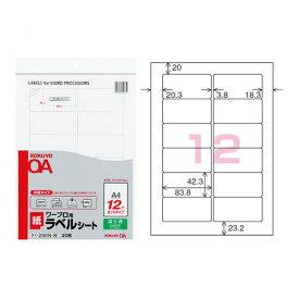 【A4サイズ】コクヨ/ワープロ用・紙ラベル(タイ-2161N-W) 12面 20枚 共用タイプ 富士通OASYSシリーズ KOKUYO