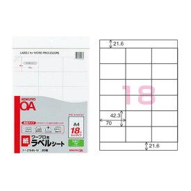【A4サイズ】コクヨ/ワープロ用・紙ラベル(タイ-2164N-W) 18面 20枚 共用タイプ NEC文豪3列用シリーズ KOKUYO