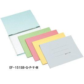 【全5色】コクヨ/データファイルB Y型横11〜15×縦11(EF-151S)アンバースト用 収容用紙の量に応じてとじ厚を変えることができます KOKUYO