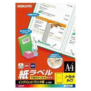 【A4サイズ】コクヨ/インクジェットプリンタ用・紙ラベル<下地がかくせるタイプ>(KJ-2115) ノーカット 10枚 裏がグレーで下地がすけない! KOKUYO