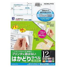 【A4サイズ】コクヨ/プリンタを選ばない、はかどりラベル(KPC-E80311N) 宛名・表示用 20枚 12面 「Word」にレイアウトが標準登録されているので設定が簡単 KOKUYO