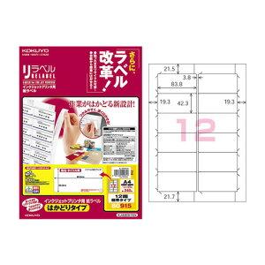 【A4サイズ】コクヨ/インクジェットプリンタ用 紙ラベル<リラベル>はかどりタイプ(KJ-E80915N) 12面標準タイプ 20枚 台紙からすばやくはがせる!KOKUYO