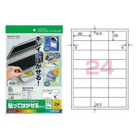 【A4サイズ】コクヨ/カラーレーザー&インクジェット用・紙ラベル<貼ってはがせるタイプ>(KPC-HH124-20) 24面 20枚 貼ったラベルがきれいにはがせる KOKUYO