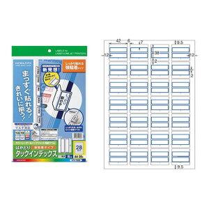 【A4サイズ】コクヨ/カラーレーザー&インクジェット用はかどりタックインデックス・強粘着(KPC-T690B)青 28面 特大 20枚 大量の資料整理や提出用書類などに KOKUYO