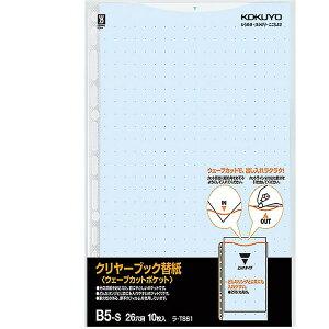 【B5-S・縦型】コクヨ/クリヤーブック<ウェーブカットポケット>用替紙(ラ-T881B)青 10枚入り 2・26穴対応 出し入れ簡単ウェーブカットポケット KOKUYO