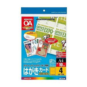 【A4サイズ】コクヨ/カラーレーザー&カラーコピー用はがきカード(LBP-F311) 1枚あたり4面 10枚 両面印刷・マット紙 郵便番号枠・切手枠あり オリジナルはがきを簡単に作成! KOKUYO