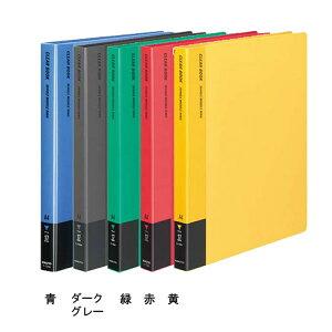 【全5色・A4-S・縦型】コクヨ/クリヤーブック・替紙式(ラ-720)30穴 付属ポケット枚数12枚 インデックスポケット付きで分類・整理がしやすい! KOKUYO