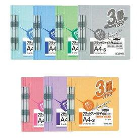 【3冊パック・全7色・A4-S】コクヨ/フラットファイルV樹脂製とじ具 15mm 3冊入青 (フ-V10-3)樹脂製とじ具なので保持力が強く書類がずれません KOKUYO