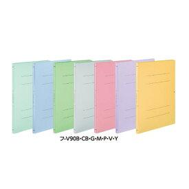 【全7色・A4-S】コクヨ/ガバットファイル<活用タイプ・紙製>(フ-V90)青 収容枚数1000枚 2穴 書類が8cm、または10cm厚までとじられる! KOKUYO