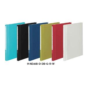 全6色!コクヨ/クリヤーブックNEOS固定式 A4縦 40ポケット(ラ-NE40)最新のオフィスに溶け込むシックなカラー 破れにくい厚口ポケット KOKUYO