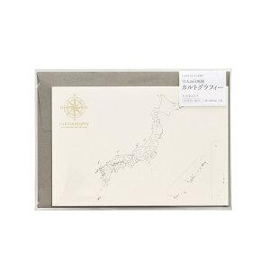 マルアイ/カルトグラフィー ポストカード ニホン1 日本全土(CG-PCJ1)世界で1枚だけの絵はがきを作ったり、ご当地切手や消印をあつめたり、アイデア次第で楽しみ方も色々 MARUAI