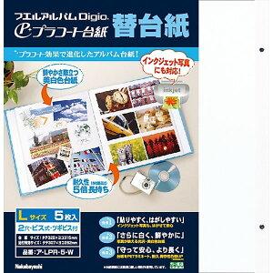 ナカバヤシ/替台紙 ビス式 2穴 L プラコート台紙 ホワイト 白 5枚 (ア-LPR-5-W) 光沢感があり、写真がよりいっそう引き立つ Nakabayashi