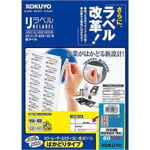 【A4サイズ】コクヨ/カラーレーザー&カラーコピー用 紙ラベル<リラベル>はかどりタイプ(LBP-E80146) 30面四辺余白付き・角丸 100枚 台紙からすばやくはがせる! KOKUYO