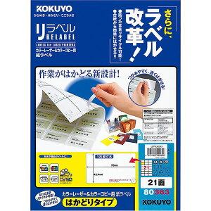 【A4サイズ】コクヨ/カラーレーザー&カラーコピー用 紙ラベル<リラベル>はかどりタイプ(LBP-E80363) 21面 100枚 台紙からすばやくはがせる! KOKUYO
