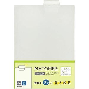 ナカバヤシ/マトメル トップインデックスホルダー A4 5枚入 (CH7035) 書類の分類や整理に。 Nakabayashi