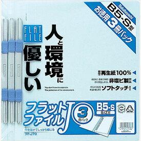 【3冊入・B5-S】ナカバヤシ/フラットファイルJ B5・S型 3冊パック 青 ブルー (FF-J703B) 再生紙100% Nakabayashi
