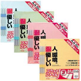 【全4色・A4-S】ナカバヤシ/フラットファイルJ A4・S型 3冊パック (FF-J803) 再生紙100% Nakabayashi