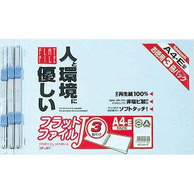 【3冊入・A4-E】ナカバヤシ/フラットファイルJ A4・E型 3冊パック ブルー 青 (FF-J813B) 再生紙100% Nakabayashi