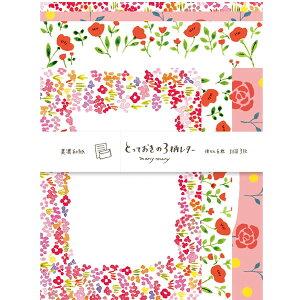 古川紙工/とっておきの3柄レターセット manymany 赤い花 (LLL342-400) 花柄 手紙