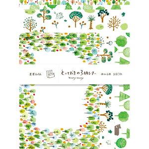 古川紙工/とっておきの3柄レターセット manymany 森 (LLL344-400) 花柄 手紙