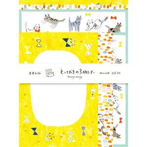 古川紙工/とっておきの3柄レターセット manymany ねこ ネコ (LLL345-400) 花柄 手紙