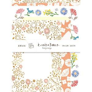 古川紙工/とっておきの3柄レターセット manymany とり 鳥 (LLL346-400) 花柄 手紙