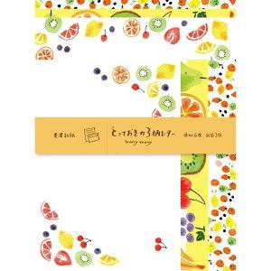古川紙工/とっておきの3柄レターセット manymany 果物 フルーツ (LLL347-400) 手紙