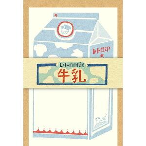 古川紙工/レトロ日記 ミニレターセット 牛乳 (LT388-300) 手紙 美濃和紙
