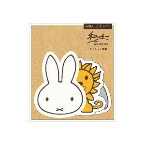 クツワ/ ミッフィー 和レター 美濃和紙 ダイカット 便箋 ライオン ゾウ (EB231B)miffy KUTSUWA