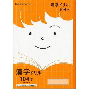 【10冊セット】ショウワノート/ジャポニカフレンド 漢字ドリル 104字 B5 10冊セット (JFL-50-1-10SET) SHOWA NOTE